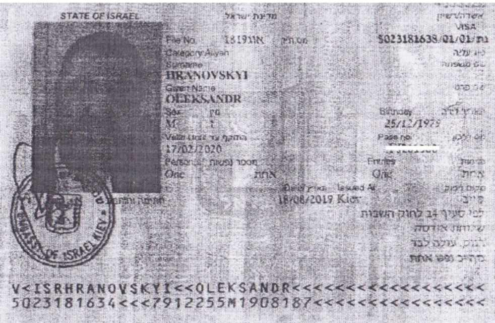 Экс-соратник Порошенко сбежит в Израиль – ФОТОФАКТ - фото 190258