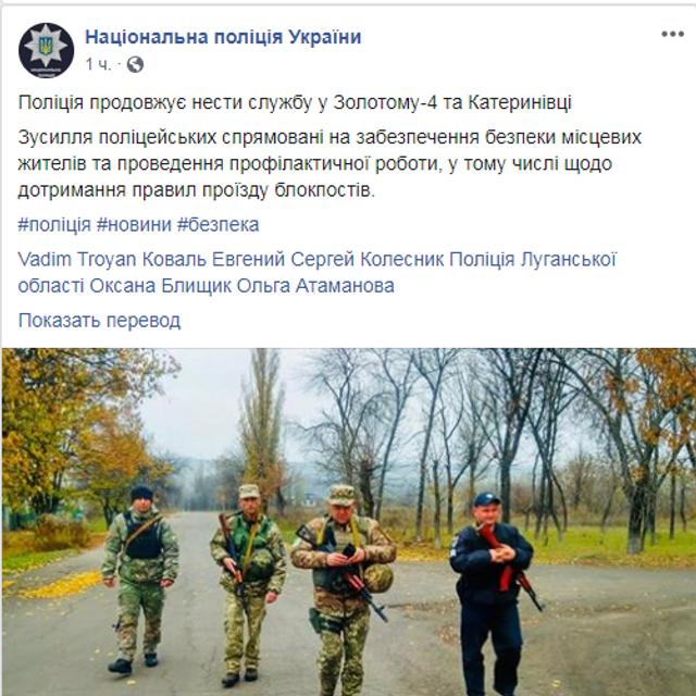 Полиция 'выдворит' Азов из Золотого – СМИ - фото 190274
