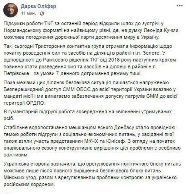 ТКГ согласовала отвод войск в Петровском - СМИ - фото 190363