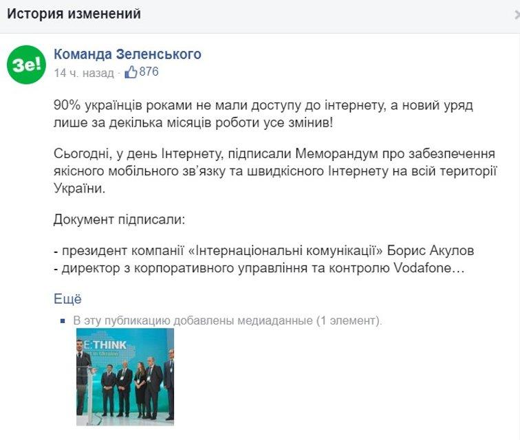 90% украинцев жили без интернета: Зе команда выдала очередной фейк - фото 190380