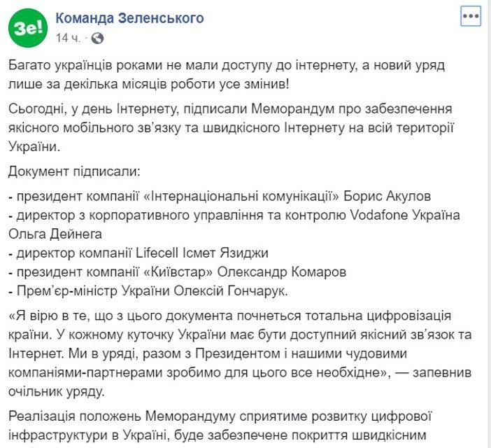 90% украинцев жили без интернета: Зе команда выдала очередной фейк - фото 190381