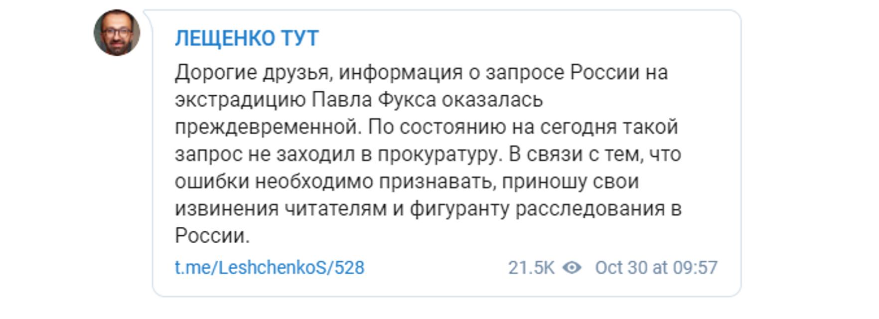РФ требует от Украины 'выдать  Фукса'. Так ли это? - фото 190417