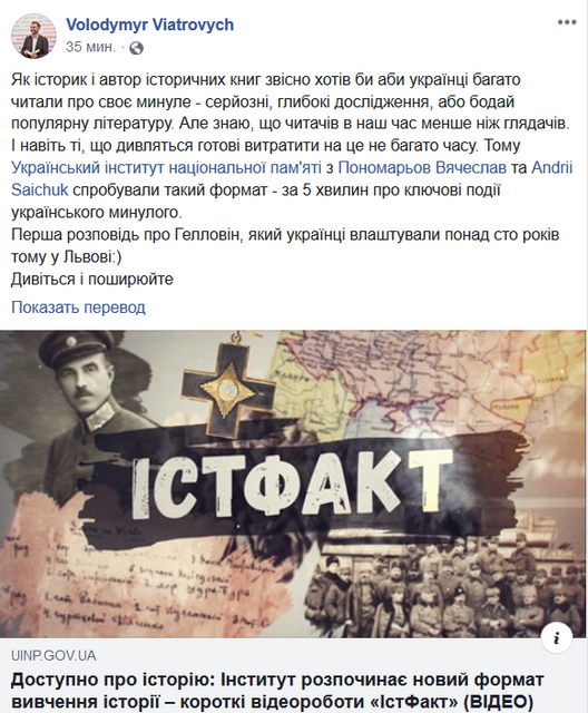 Вятрович 'вернулся' в Институт нацпамяти. Раскрыты детали - фото 190521