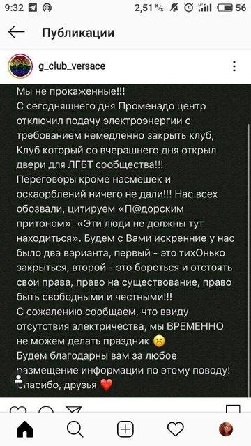 Зеленский, включи свет: киевский гей-клуб жалуется президенту из-за 'репрессий' (ФОТО) - фото 190537