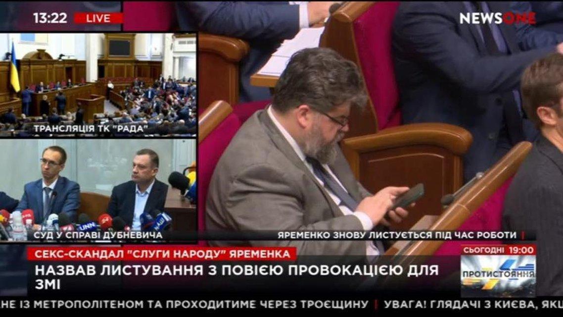 Будет секс: Яременко защитил свой телефон от СМИ - ФОТОФАКТ - фото 190585
