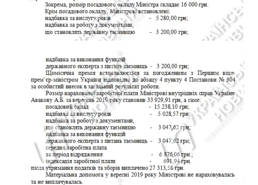 Зарплату Авакова урезали в три раза  - ФОТОФАКТ - фото 190608