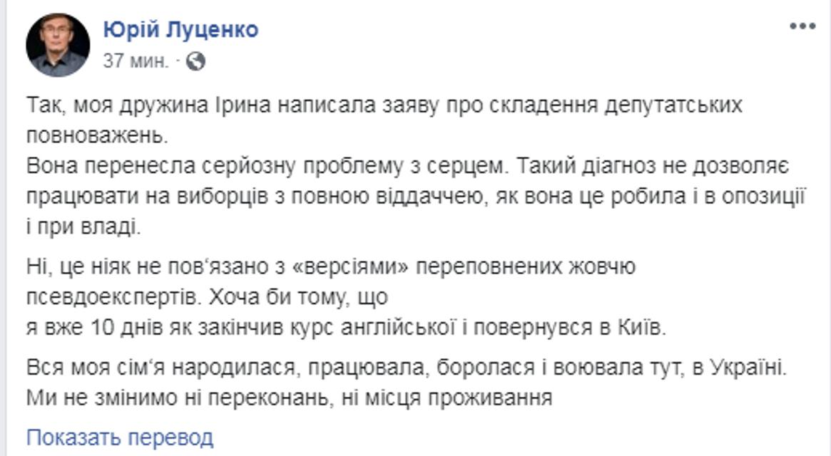 Ирина Луценко уходит в отставку. Уже официально - фото 190655