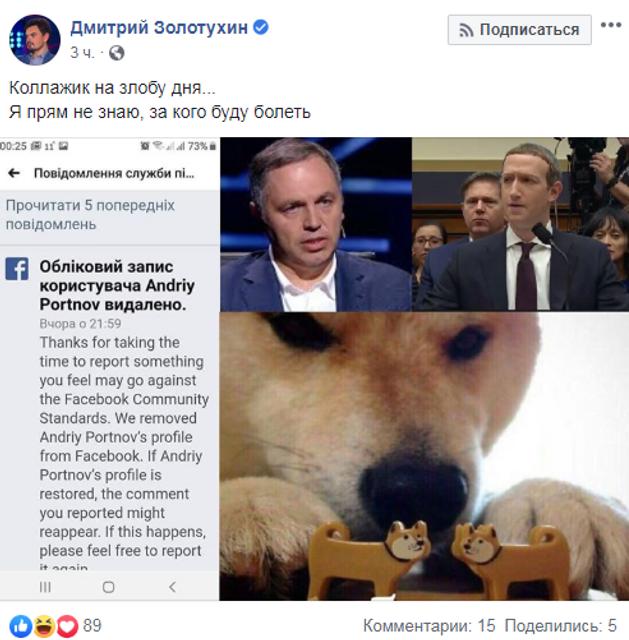 Facebook покарал Андрея Портнова. Известно как - фото 190765