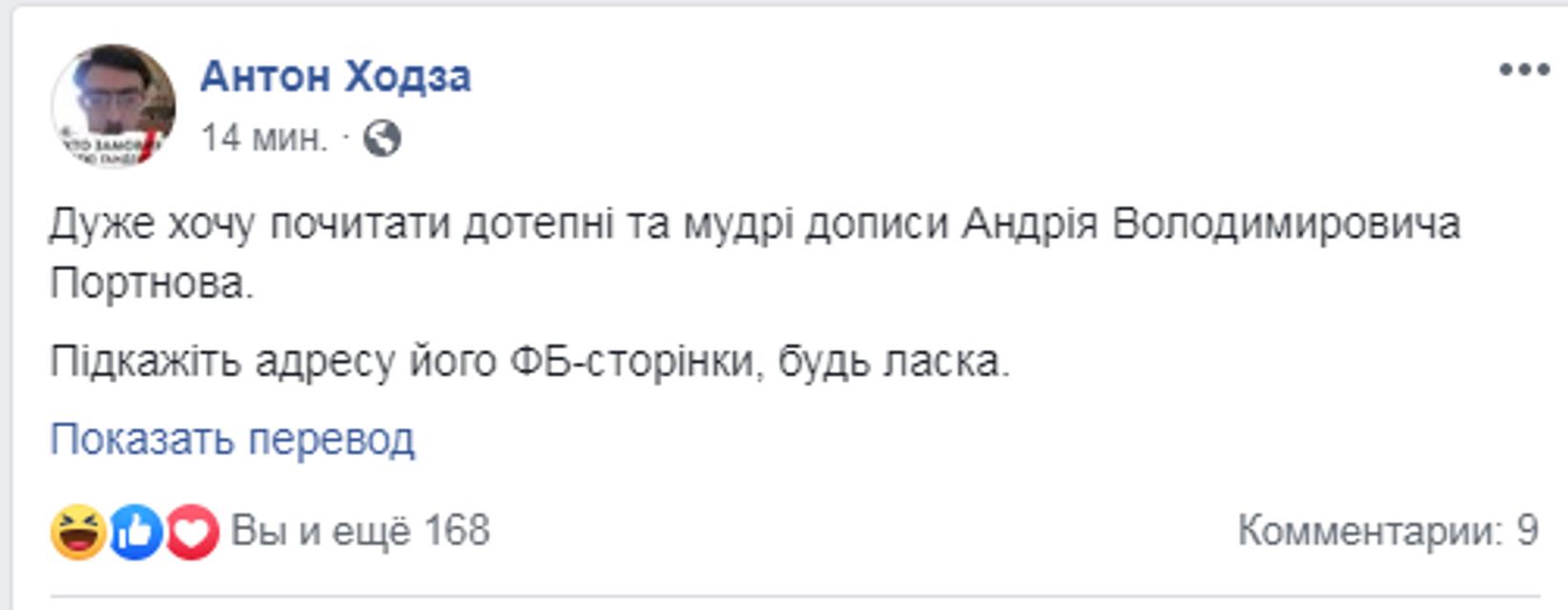 Facebook покарал Андрея Портнова. Известно как - фото 190766