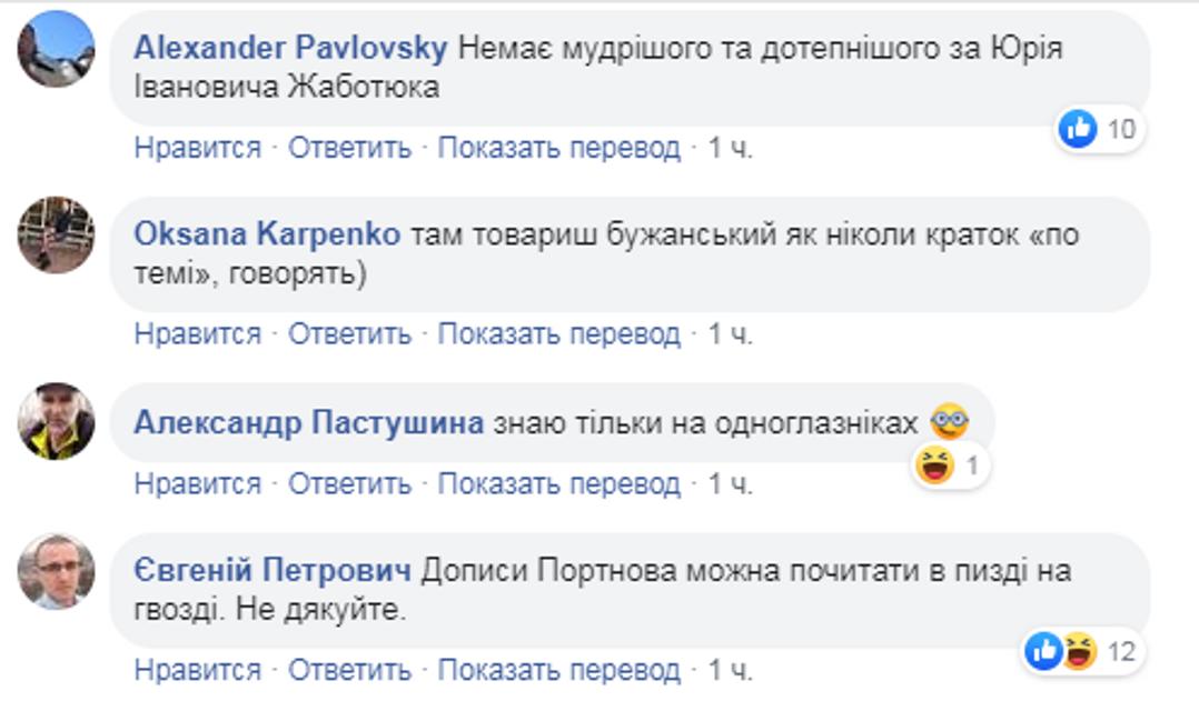 Facebook покарал Андрея Портнова. Известно как - фото 190771