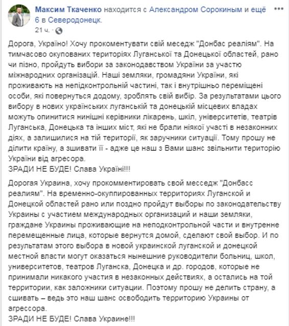 'Это наш шанс!' Ткаченко объяснился за 'боевиков' в Слуге народа - фото 190825