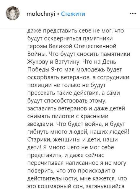 Экс-напарник Притулы стал русским патриотом - ФОТОФАКТ - фото 190842