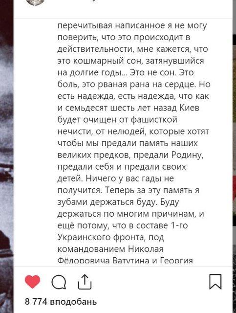 Экс-напарник Притулы стал русским патриотом - ФОТОФАКТ - фото 190844