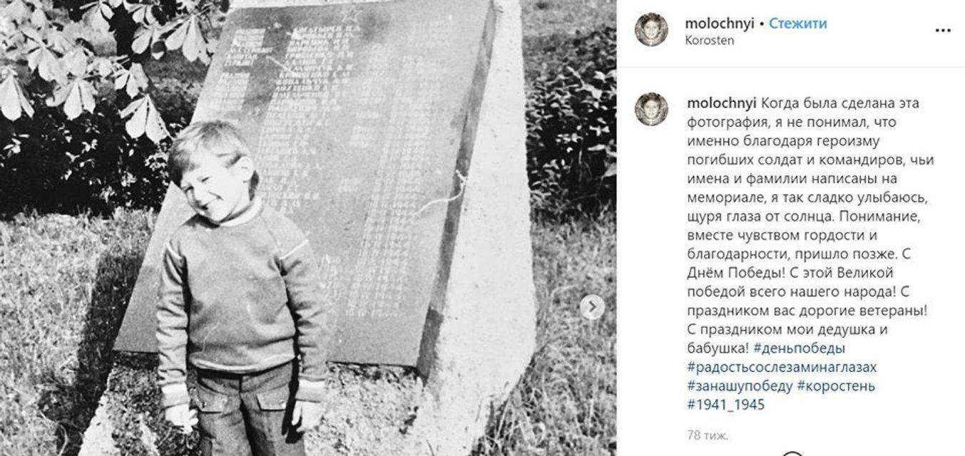 Экс-напарник Притулы стал русским патриотом - ФОТОФАКТ - фото 190845