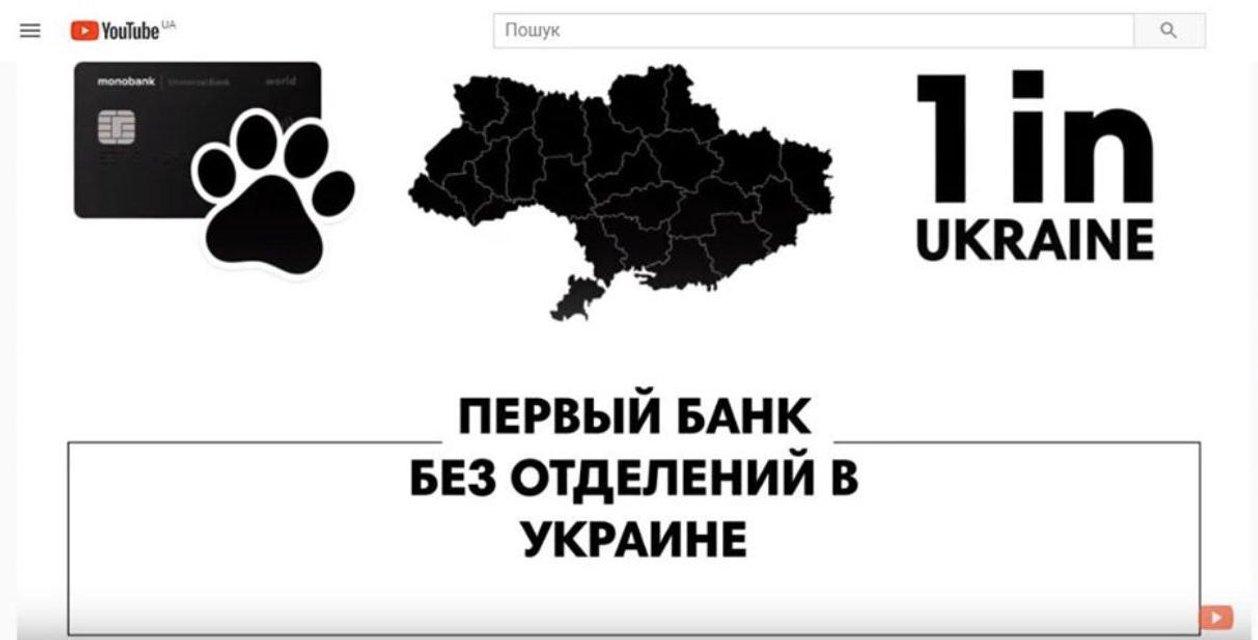 Monobank запилил видосик с Украиной без Крыма - фото 190948