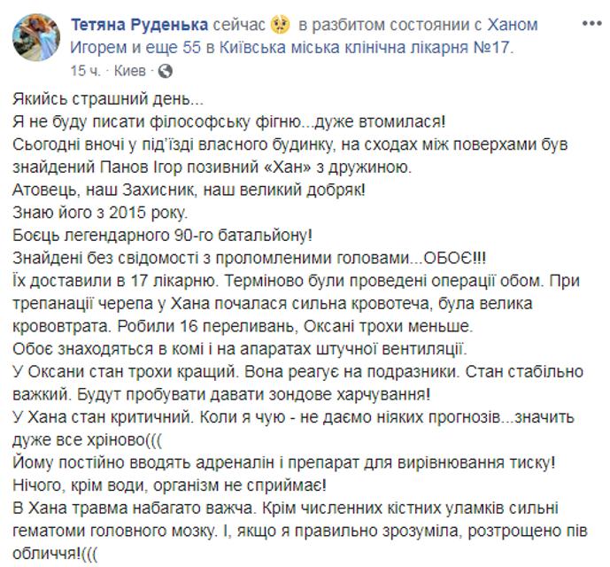 Проломили головы: в Киеве зверски избили ветерана АТО с женой - фото 190993