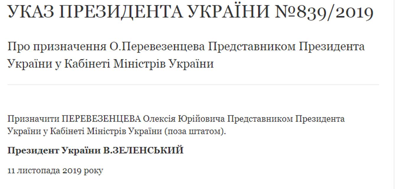 Зеленский уволил Геруса. Кто его заменит? - фото 191004