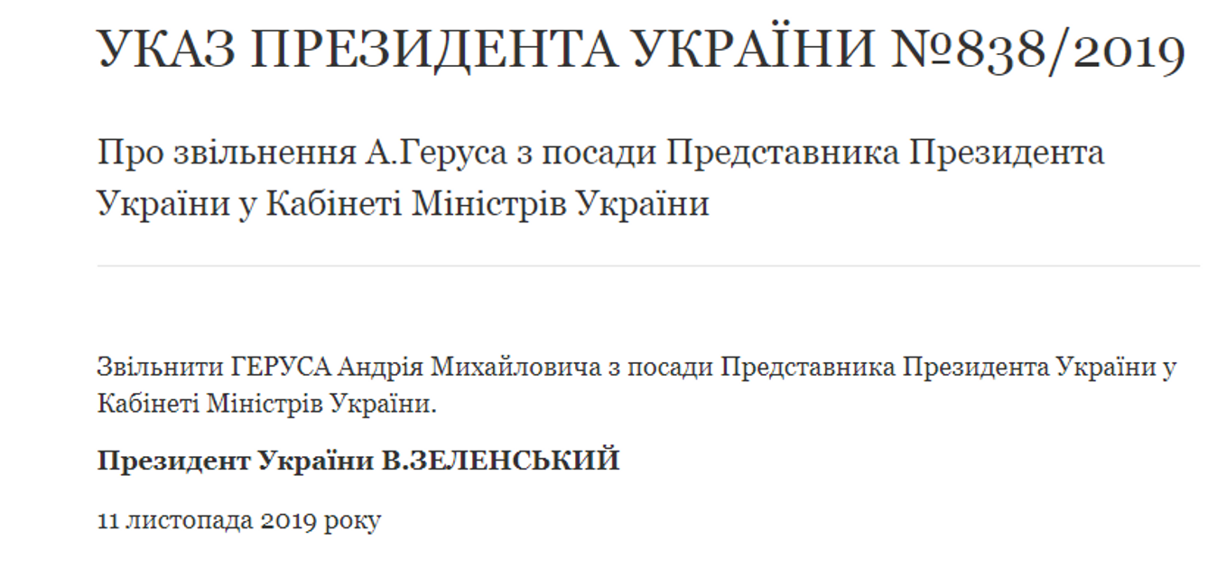 Зеленский уволил Геруса. Кто его заменит? - фото 191005