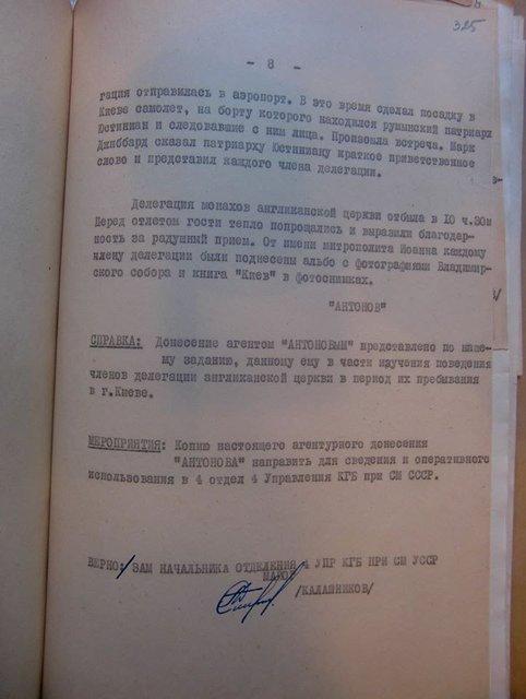 В сети показали донос Филарета кураторам из КГБ (ФОТО) - фото 191064