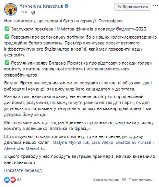 Шалуну Яременко нашли замену. Раскрыты детали - фото 191093