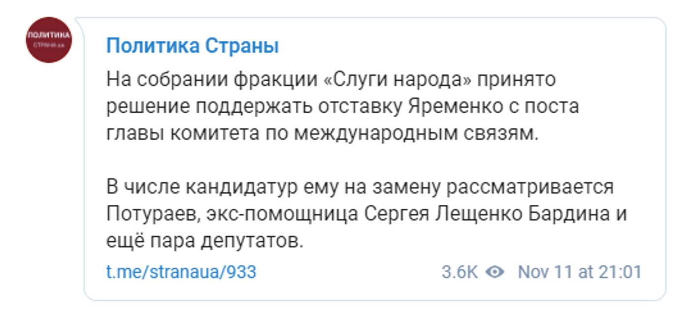 Шалуну Яременко нашли замену. Раскрыты детали - фото 191095