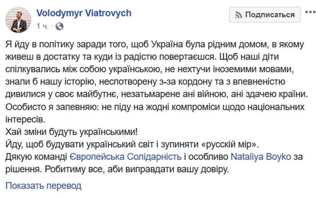 'Я иду в политику, чтобы...': Вятрович cтал нардепом - фото 191130
