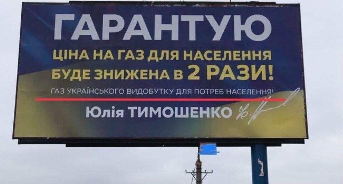 Тимошенко собралась снижать цену на газ. Опять – ВИДЕО - фото 191289
