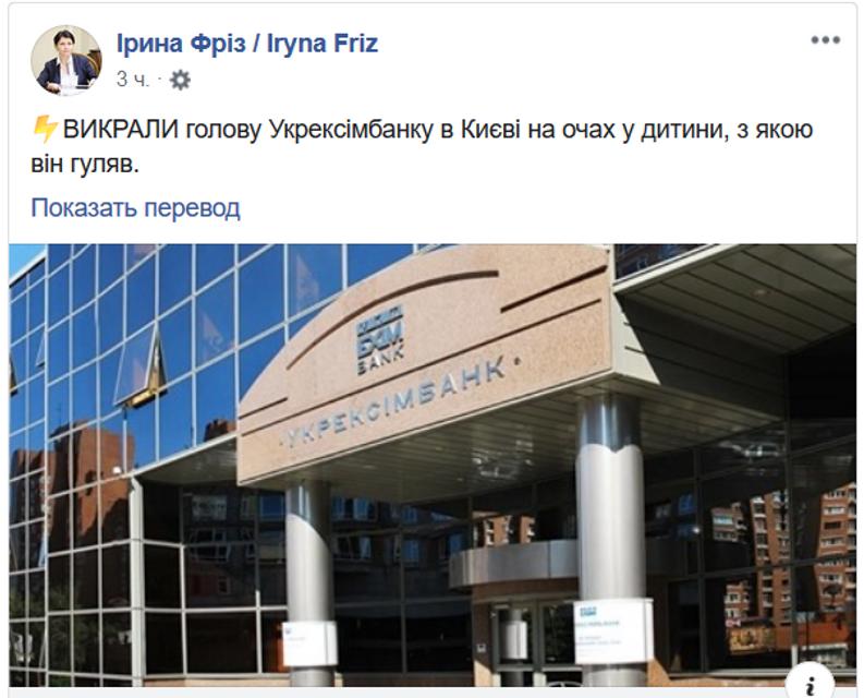 В Киеве 'похитили' Гриценко. Но не того, о котором вы подумали - фото 191383