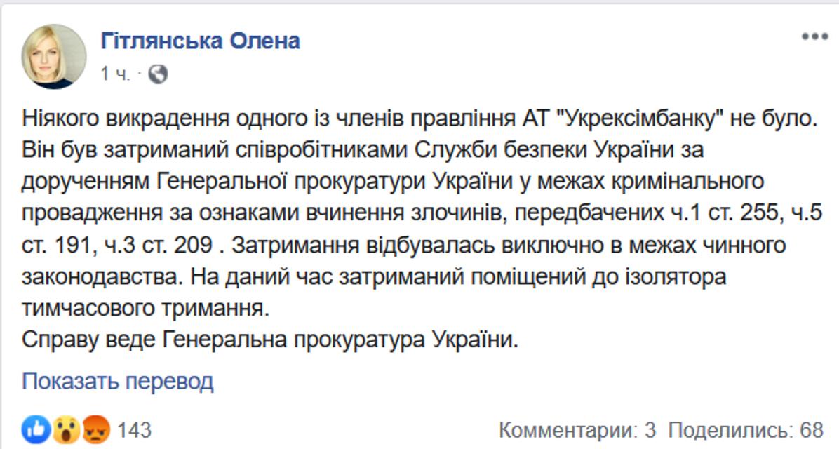 В Киеве 'похитили' Гриценко. Но не того, о котором вы подумали - фото 191384