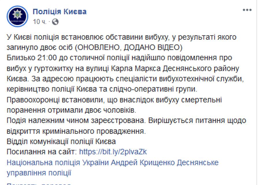 В Киеве прогремел мощный взрыв, два человека погибли – ФОТО, ВИДЕО - фото 191404