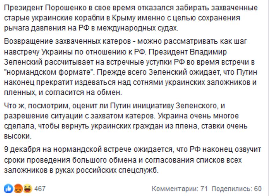 Россия ВОЗВРАЩАЕТ  Украине захваченные  корабли. Но есть подвох (ДОПОЛНЕНО) - фото 191409