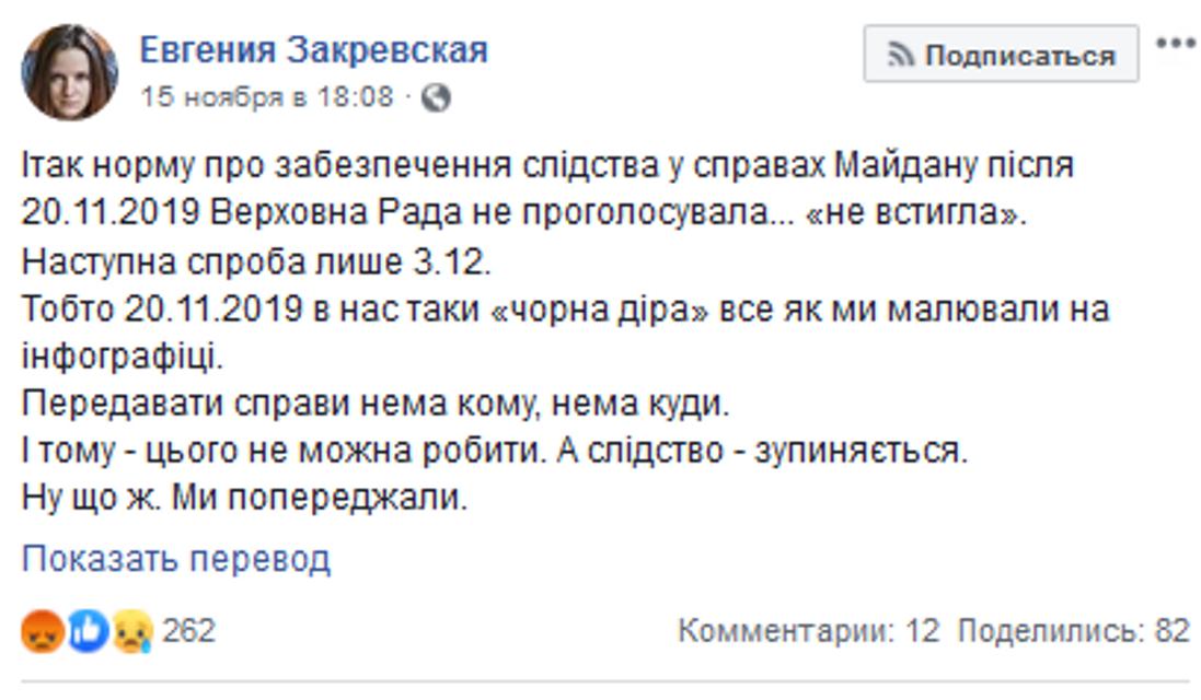 Следствие по Майдану будет остановлено. Причина поражает - фото 191419