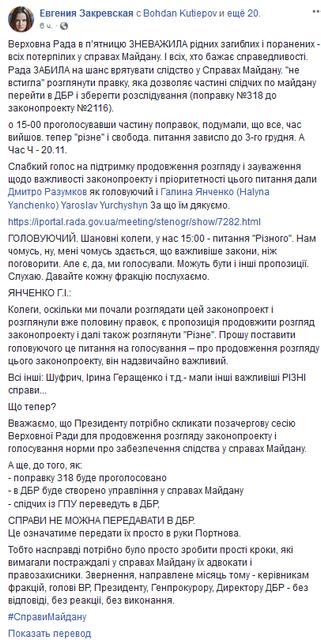 Следствие по Майдану будет остановлено. Причина поражает - фото 191422