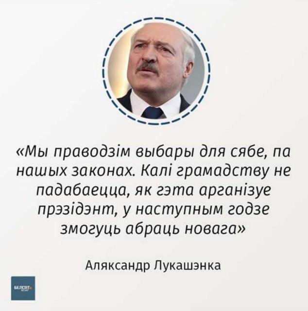 Лукашенко  идет в президенты. Опять - фото 191426