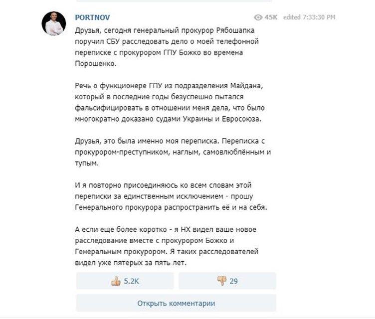 'В****бу!' Портнов регулярно угрожал прокурорам и доволен этим - фото 191460