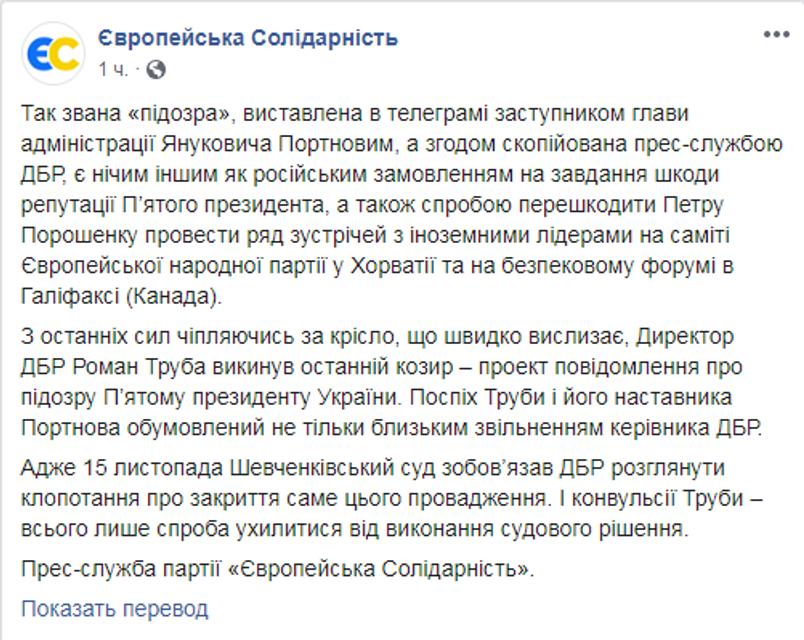 ГБР составило проект подозрения Порошенко. Что известно? - фото 191468