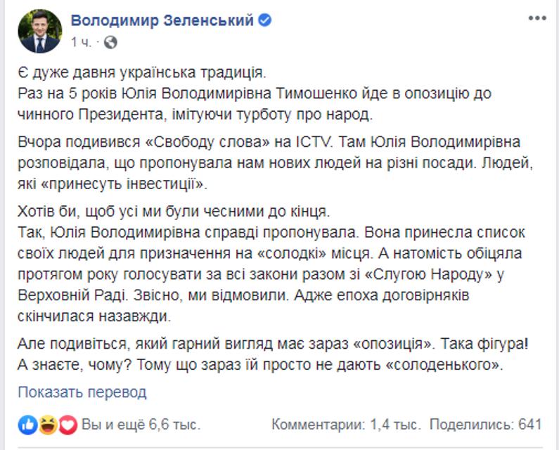 'Отобрали сладенькое': Зеленский жестко потроллил Тимошенко - фото 191491