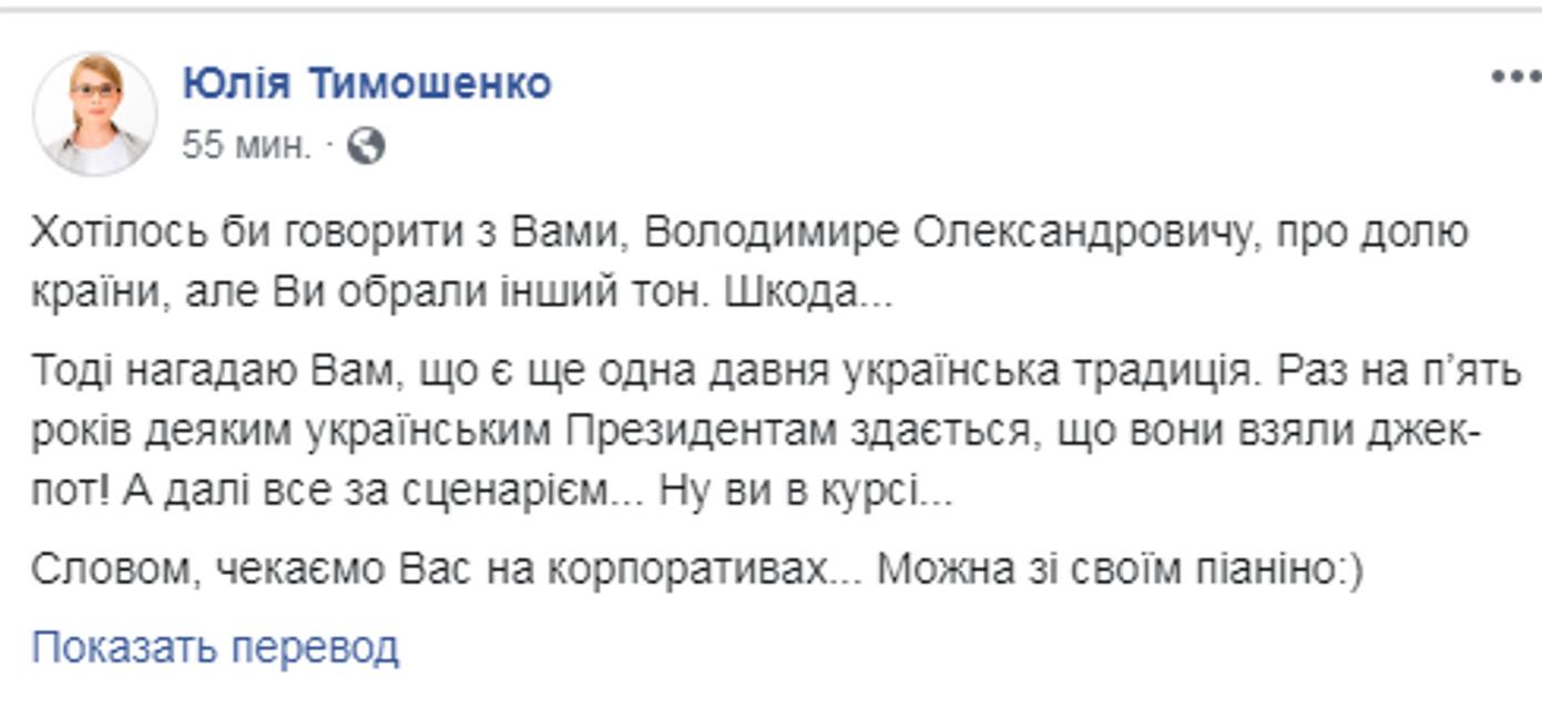 Тимошенко пригласила Зеленского на корпоратив. С пианино - ФОТО - фото 191503
