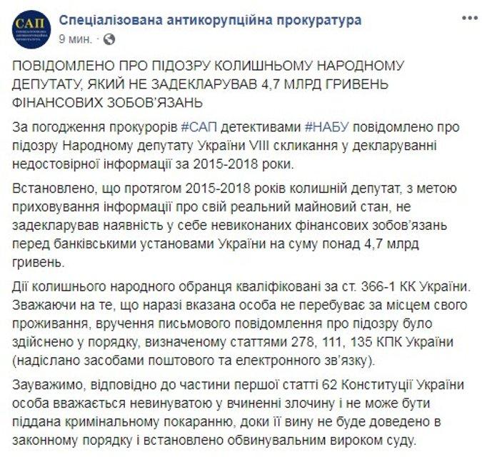 Экс-нардепа Дзензерского могут посадить за сокрытие 4,7 миллиарда кредита - фото 191526
