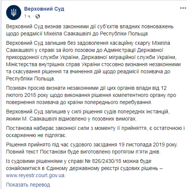 Верховный Суд решил дело Саакашвили. Ему это не понравится - фото 191552