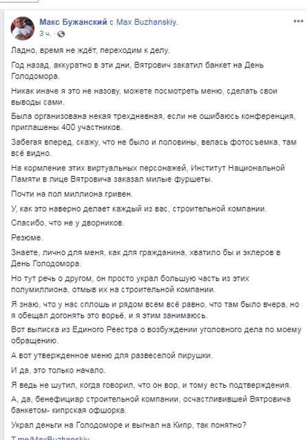 ГБР 'взялось' за Вятровича. Замешан Бужанский и 'фуршет'– ФОТО - фото 191555