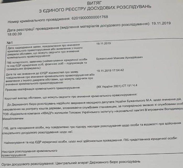 ГБР 'взялось' за Вятровича. Замешан Бужанский и 'фуршет'– ФОТО - фото 191556