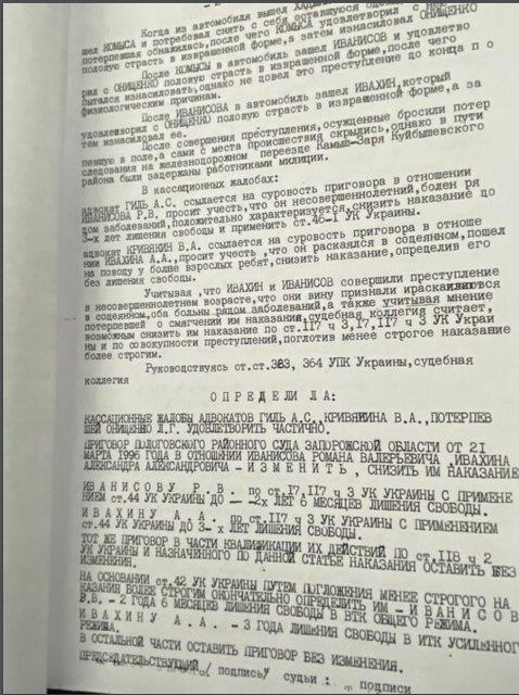 Нардеп Иванисов участвовал в групповом изнасиловании (ФОТО) - фото 191662