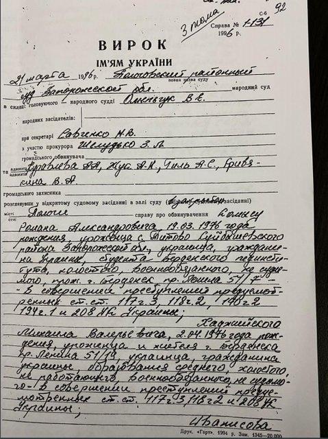 Нардеп Иванисов участвовал в групповом изнасиловании (ФОТО) - фото 191664