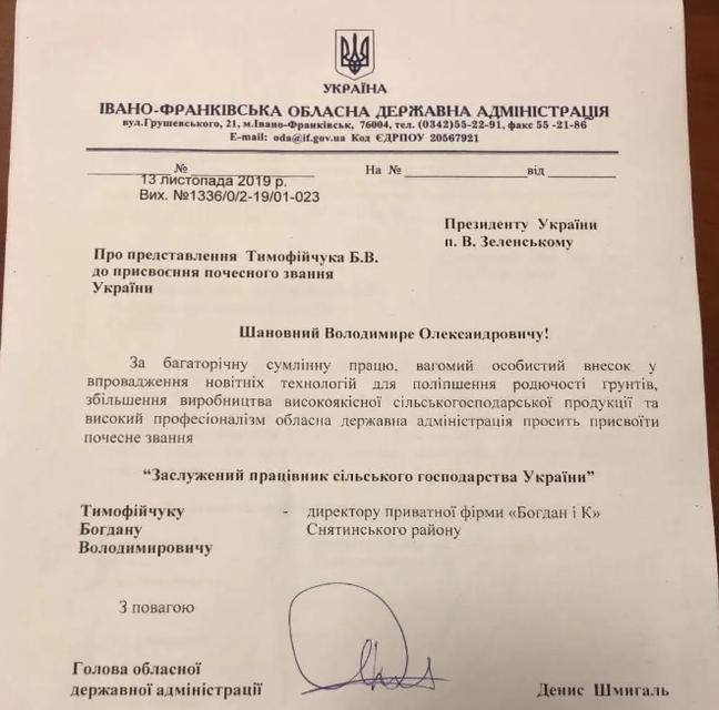 Зеленского попросили наградить брата нардепа за повышение качества почв - фото 191705