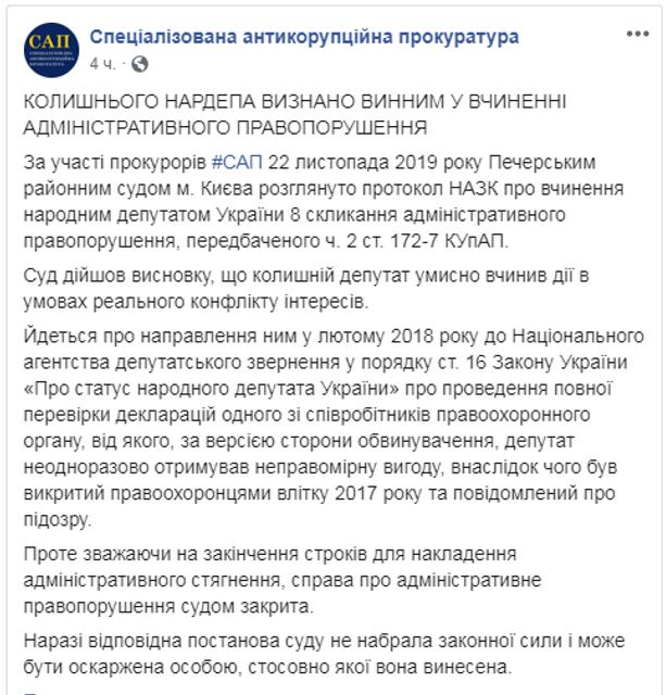 Суд признал виновным экс-нардепа Порошенко. Известно за что - фото 191830