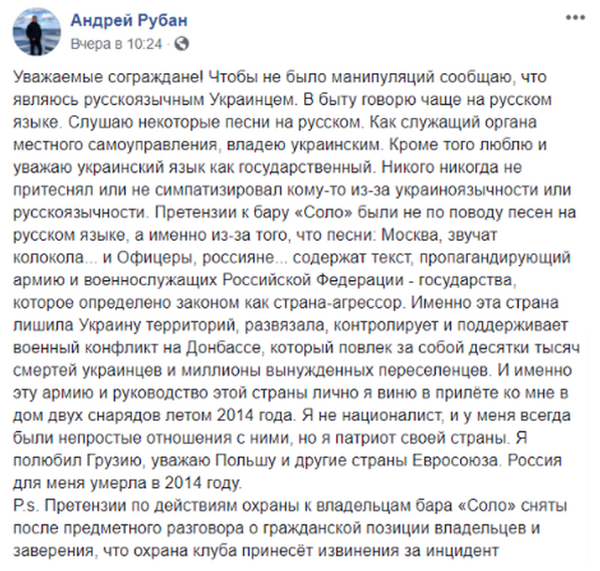 Заммэра Славянска избили из-за требования выключить Газманова - фото 191849