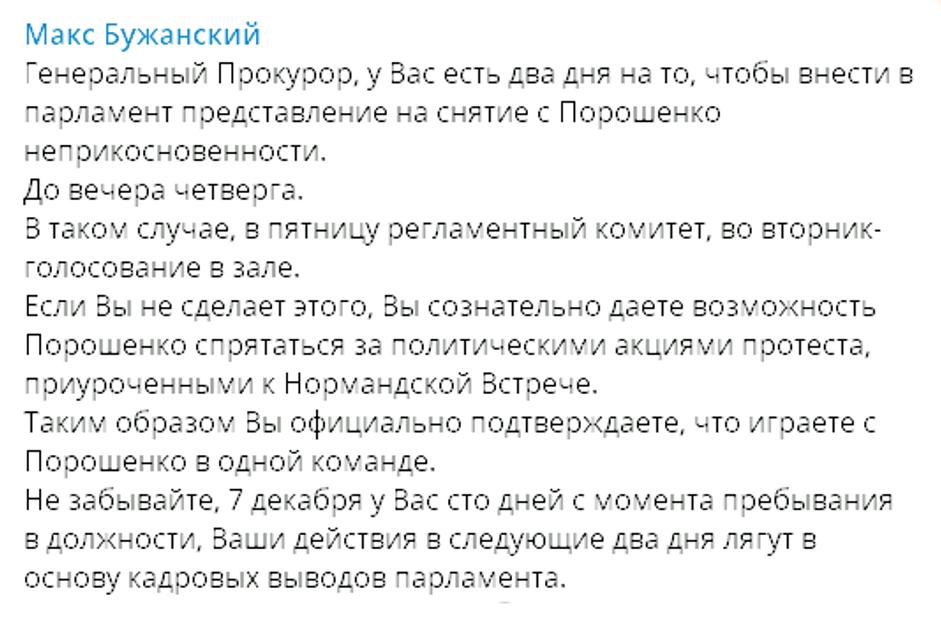 Бужанский поставил ультиматум Рябошапке. Из-за Порошенко - фото 191874
