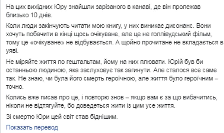 На Луганщине убили ветерана АТО. Его тело нашли  через 10 дней – ФОТО - фото 191896