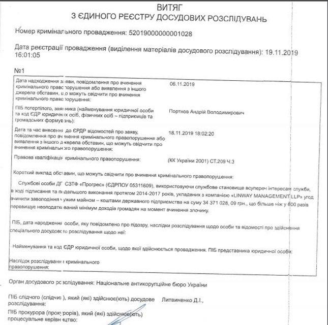 НАБУ открыло  дело по 'оборонке' Порошенко - фото 191951